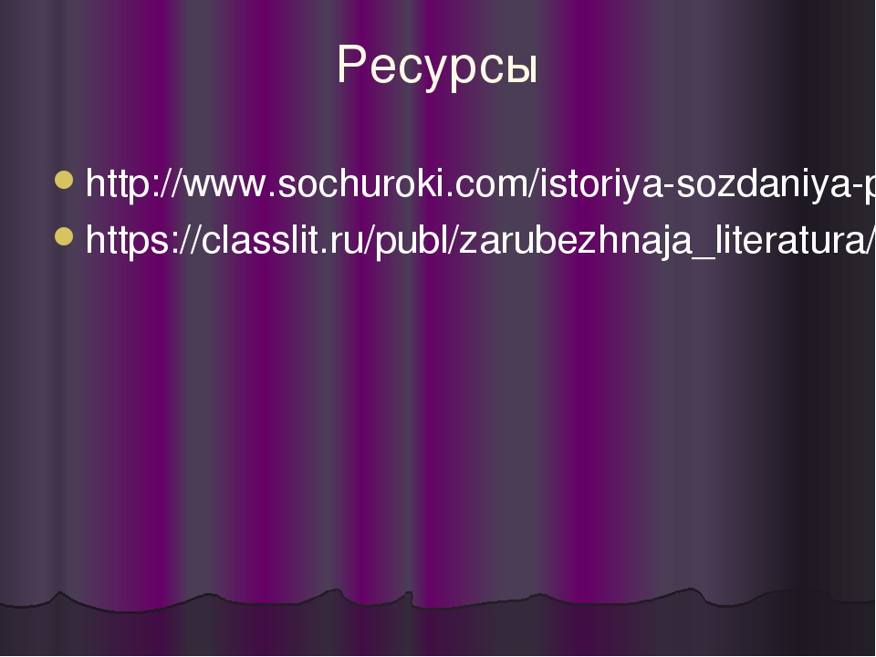 Ресурсы http://www.sochuroki.com/istoriya-sozdaniya-povesti-gobsek-o-de-balza...