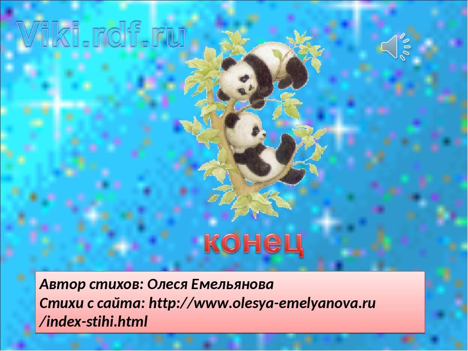 Автор стихов: Олеся Емельянова Стихи с сайта: http://www.olesya-emelyanova.ru...