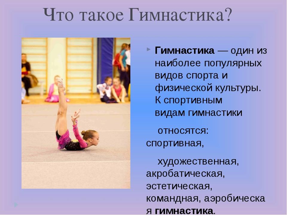 Что такое Гимнастика? Гимнастика— один из наиболее популярных видов спорта и...