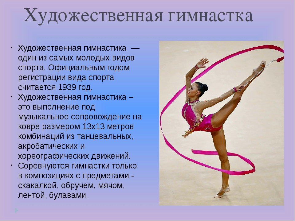 Художественная гимнастка Художественная гимнастика — один из самых молодых...