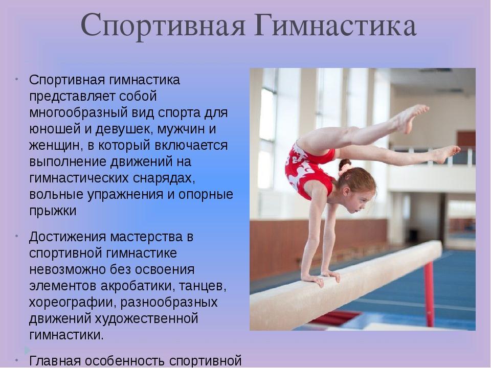 Спортивная Гимнастика Спортивная гимнастика представляет собой многообразный...