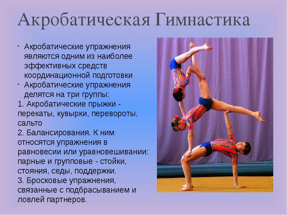 Акробатическая Гимнастика Акробатические упражнения являются одним из наиболе...