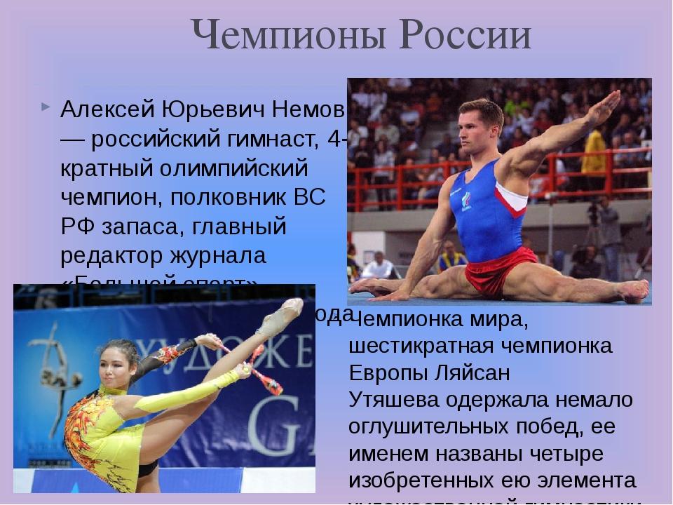 Чемпионы России Алексей Юрьевич Немов — российский гимнаст, 4-кратный олимпий...