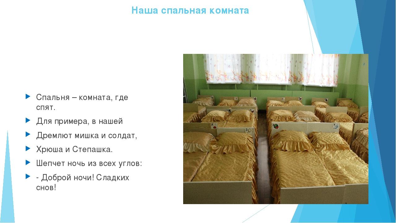Наша спальная комната Спальня – комната, где спят. Для примера, в нашей Дремл...