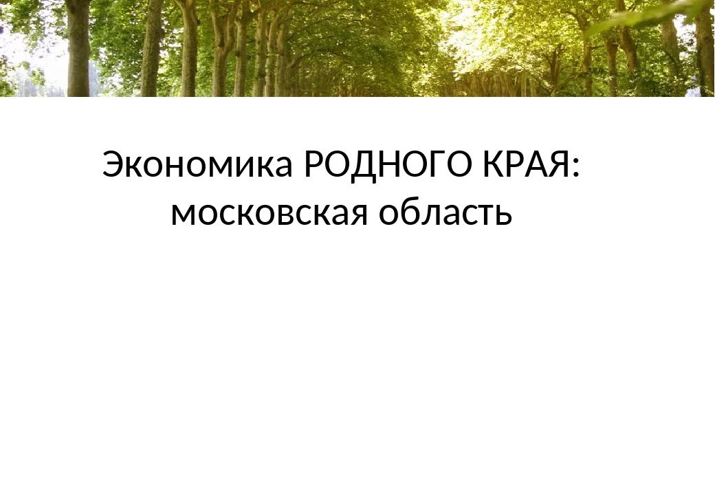 картинки к проекту экономика родного края московская область москва сооружение