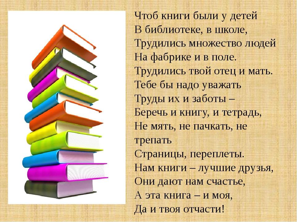 нашем книги бывают разные библиотечный урок будет доступная модель