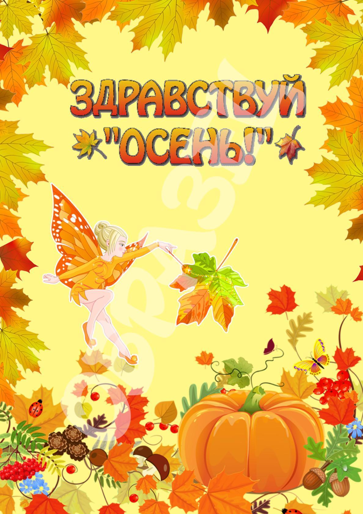Картинки на стенд в доу осень
