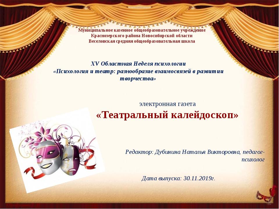 Муниципальное казенное общеобразовательное учреждение Краснозерского района Н...