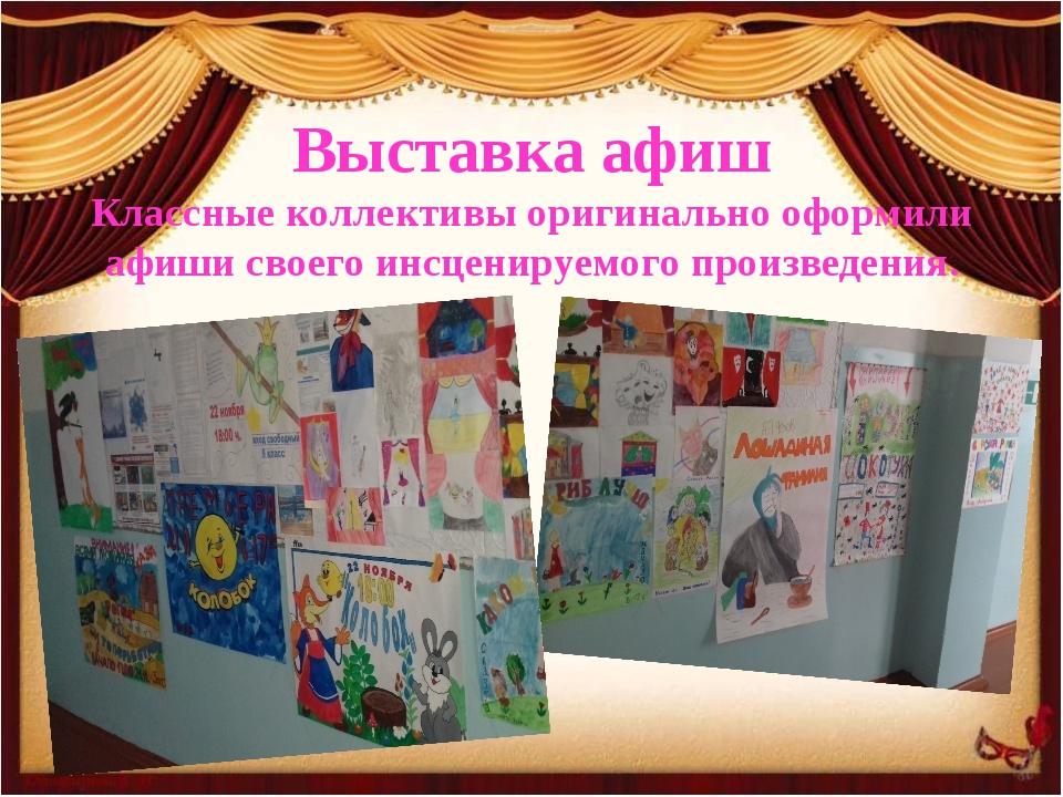 Выставка афиш Классные коллективы оригинально оформили афиши своего инсценир...