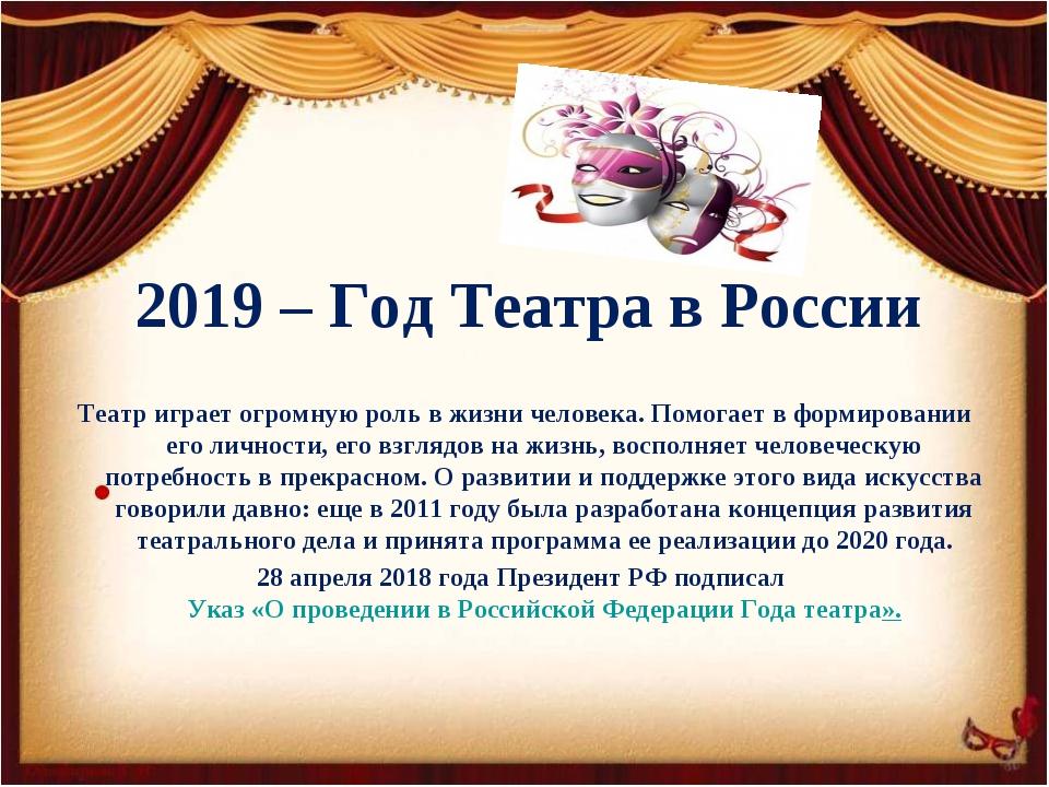 2019 – Год Театра в России Театр играет огромную роль в жизни человека. Помо...