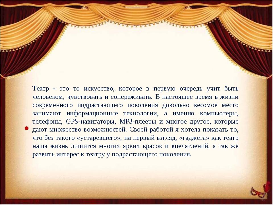 Театр - это то искусство, которое в первую очередь учит быть человеком, чувст...