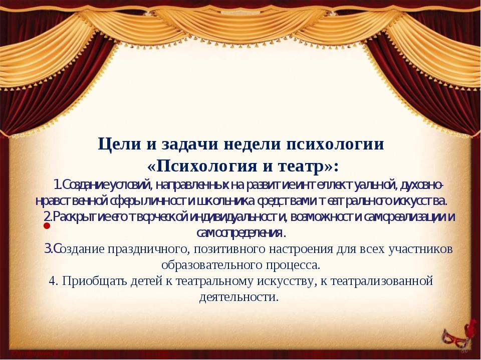 Цели и задачи недели психологии «Психология и театр»: 1.Создание условий, нап...