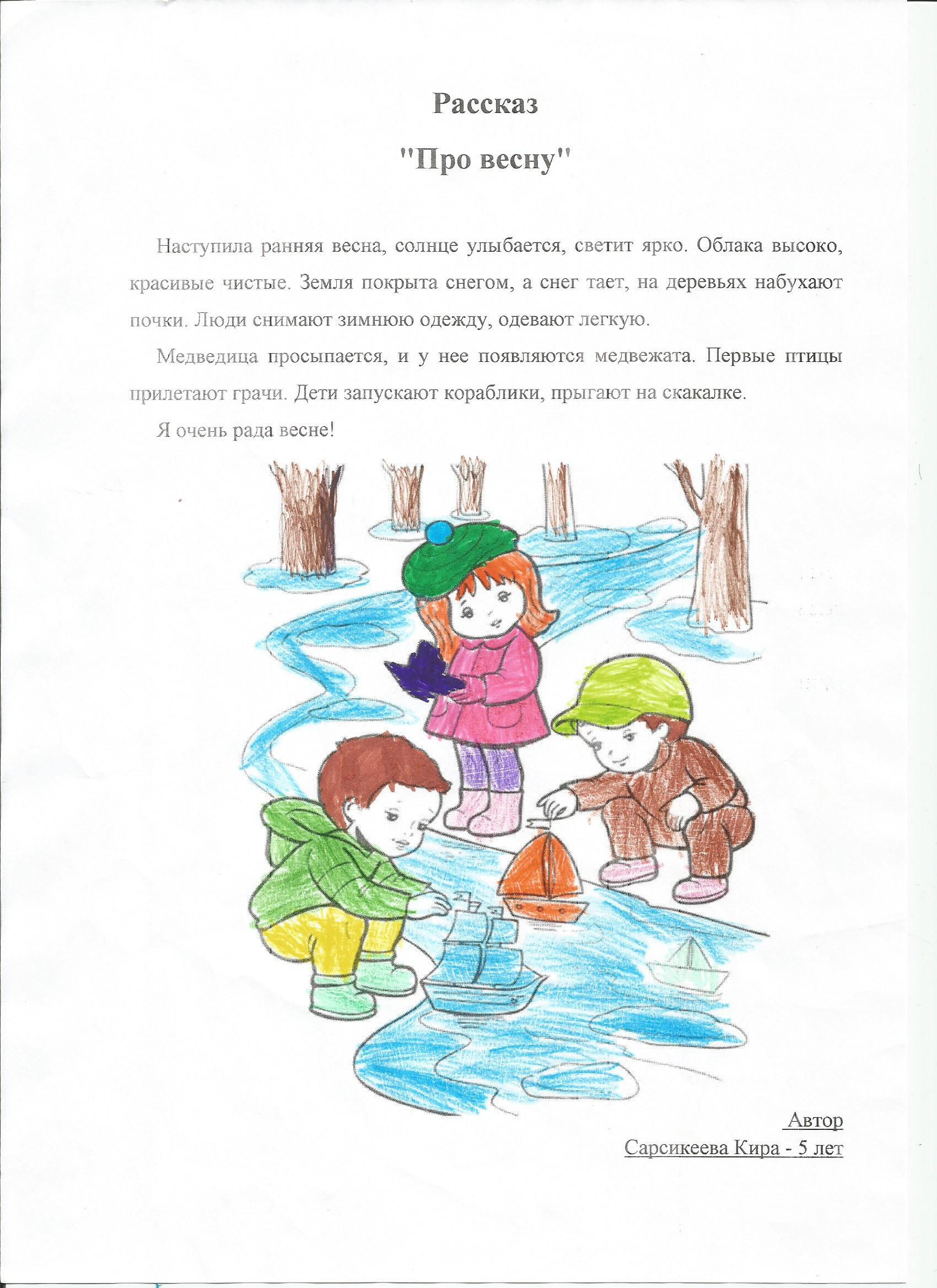 объясняла рассказы о весне детям с картинками даже