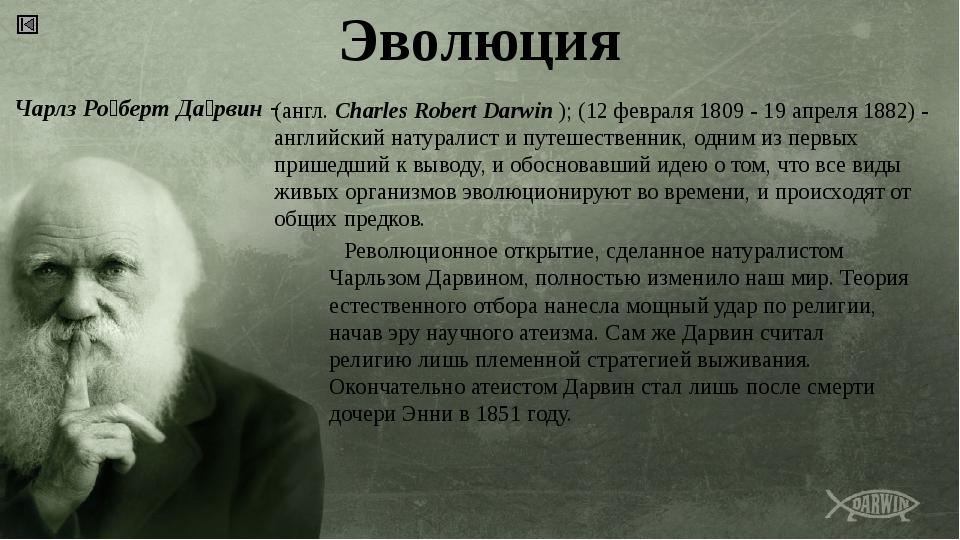 Стандартная модель Питер Хиггс - (англ.Peter Ware Higgs; род. 29 мая 1929 го...