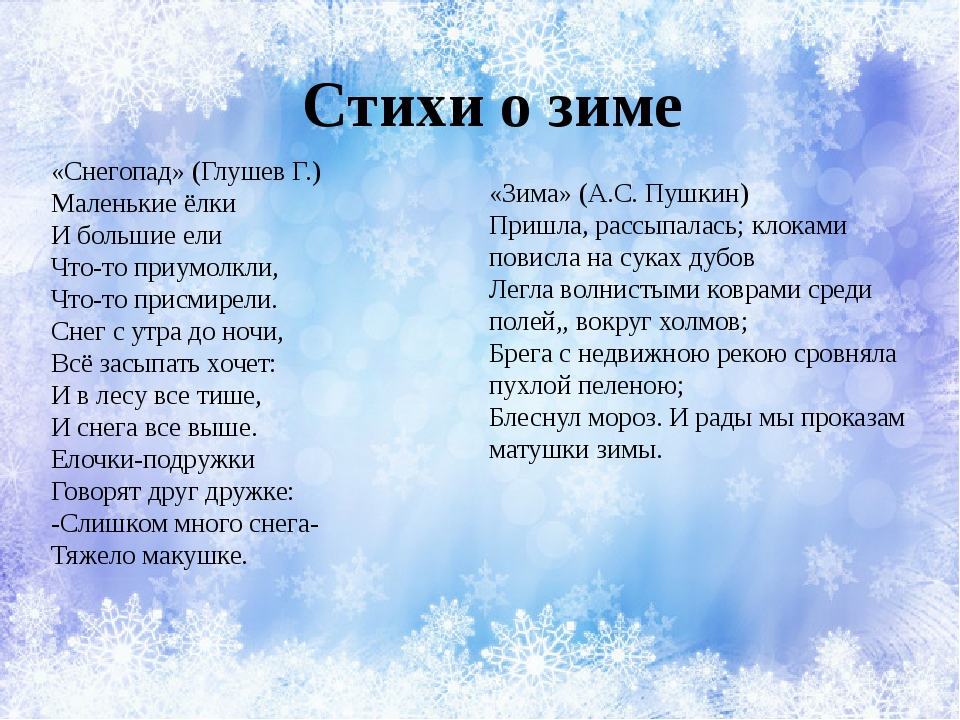позиции стихи о зиме стихи о зиме апельсин тегами
