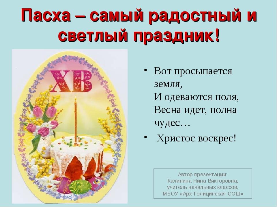 Пасха – самый радостный и светлый праздник! Вот просыпается земля, И одевают...