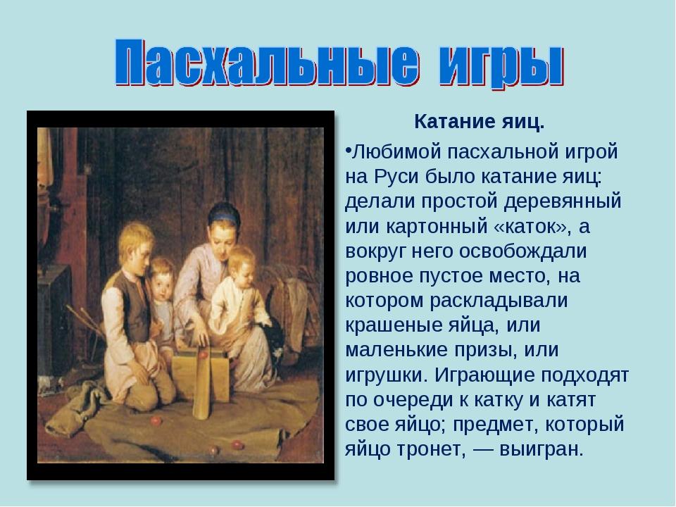 Катание яиц. Любимой пасхальной игрой на Руси было катание яиц: делали прост...