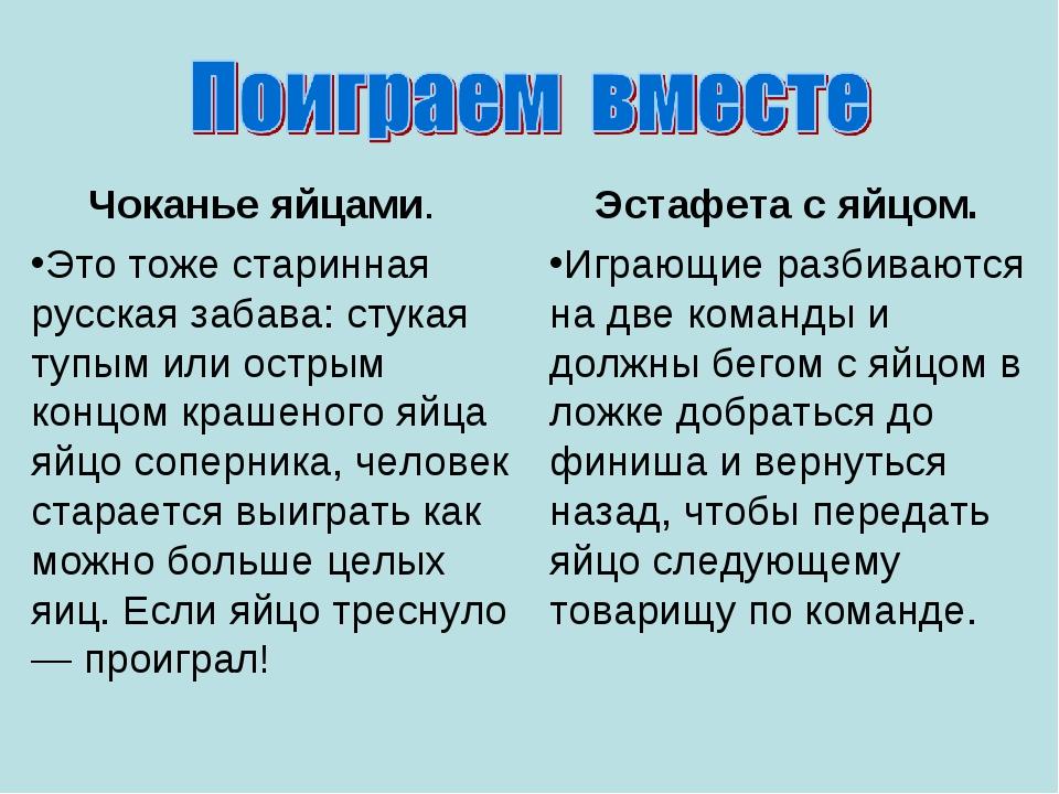 Чоканье яйцами. Это тоже старинная русская забава: стукая тупым или острым к...
