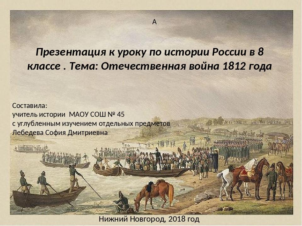 Открытку днем, отечественная война 1812 картинки для презентации