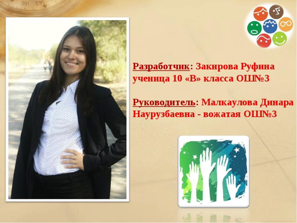 Разработчик: Закирова Руфина ученица 10 «В» класса ОШ№3 Руководитель: Малка...