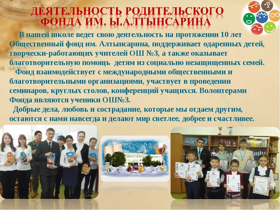 В нашей школе ведет свою деятельность на протяжении 10 лет Общественный фонд...