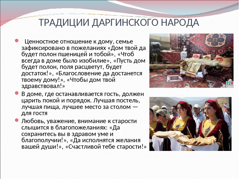 даргинские пословицы картинки