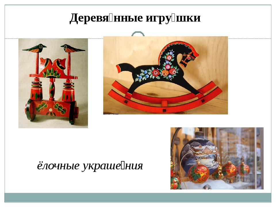 Деревя́нные игру́шки ёлочные украше́ния