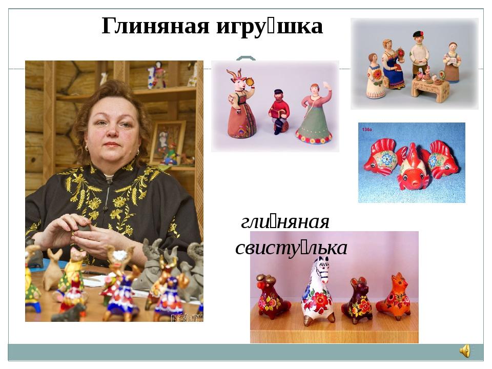 Глиняная игру́шка гли́няная свисту́лька