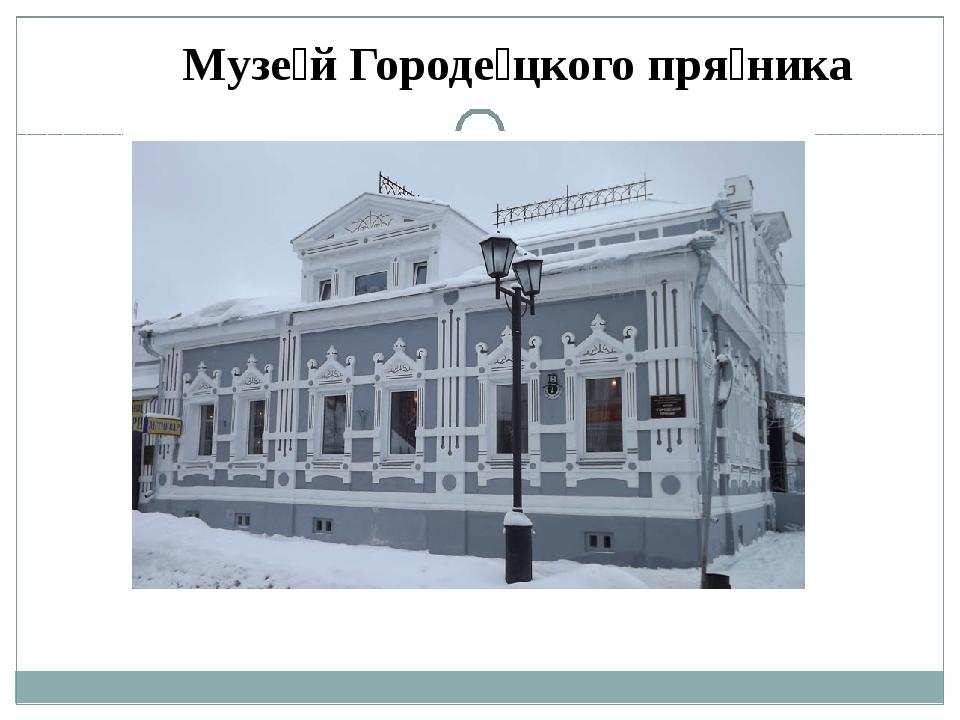 Музе́й Городе́цкого пря́ника