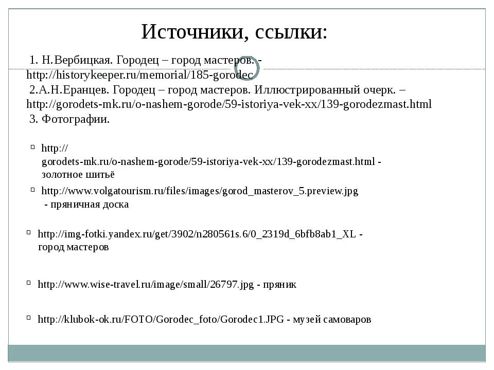 http://gorodets-mk.ru/o-nashem-gorode/59-istoriya-vek-xx/139-gorodezmast.html...