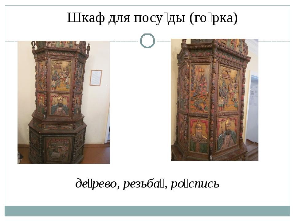 Шкаф для посу́ды (го́рка) де́рево, резьба́, ро́спись
