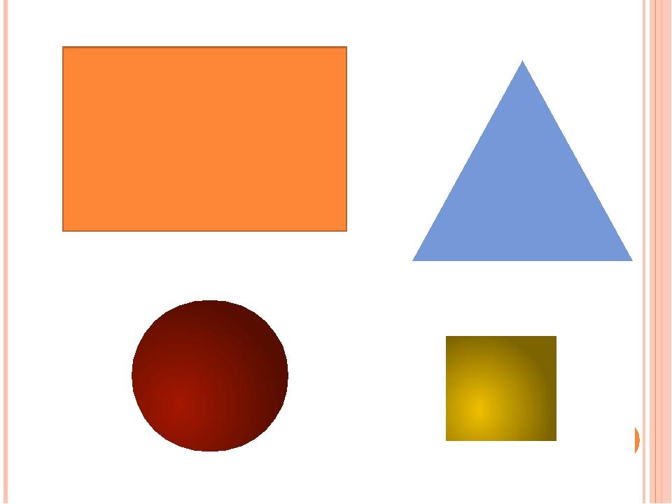 защиты картинка геометрические фигуры и формы островок