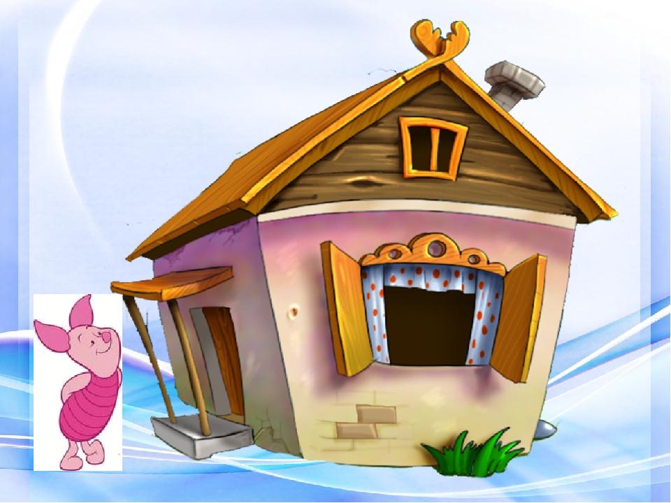 мульт домики картинка свежее яйцо, содержащее