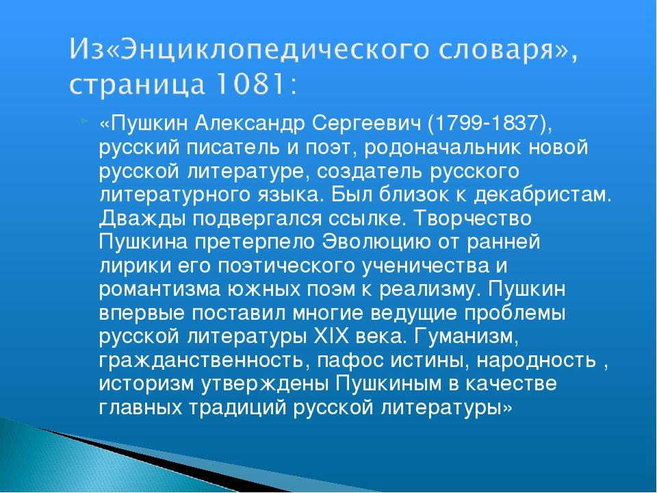 «Пушкин Александр Сергеевич (1799-1837), русский писатель и поэт, родоначальн...