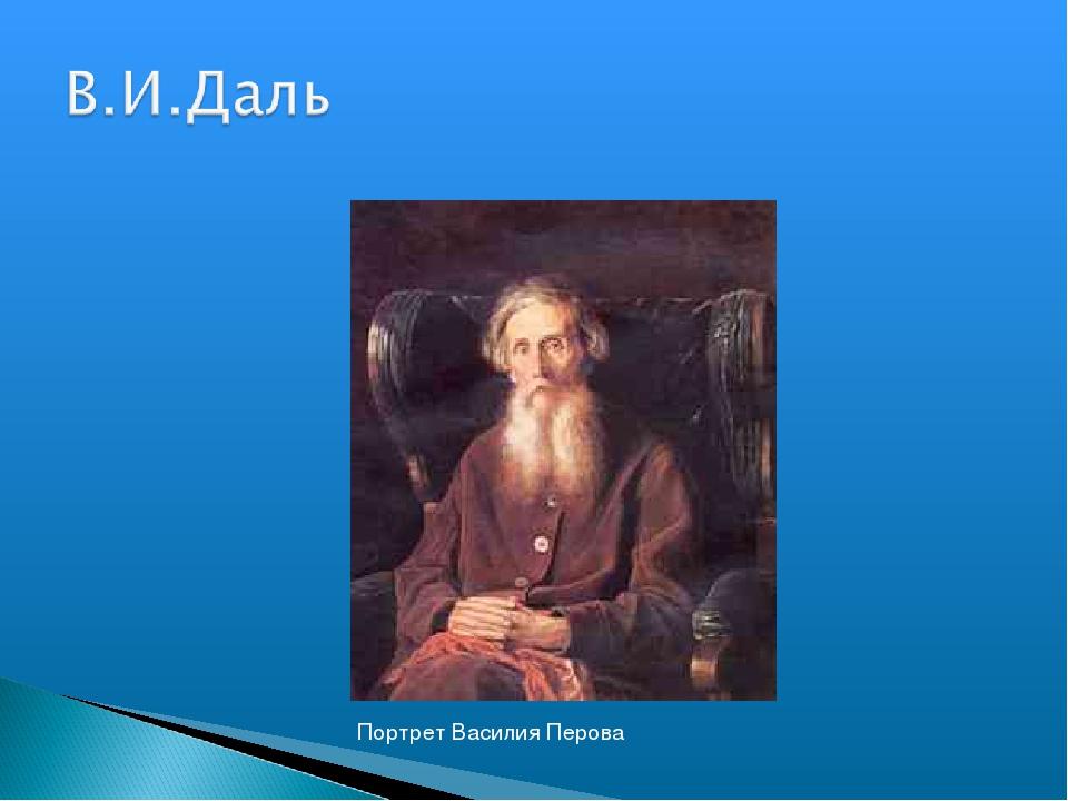 Портрет Василия Перова