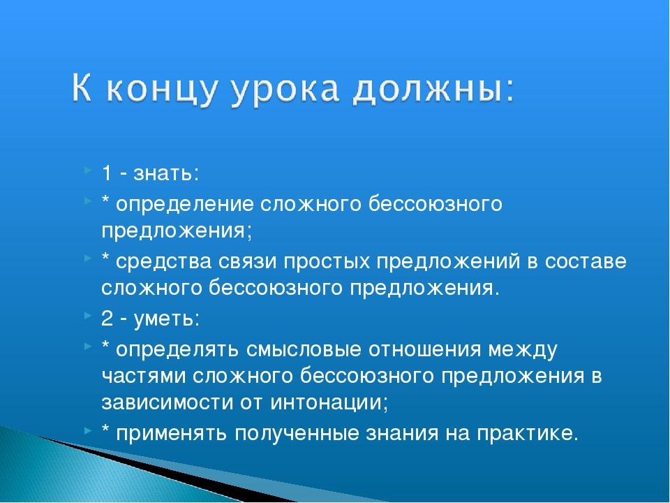 1 - знать: * определение сложного бессоюзного предложения; * средства связи...