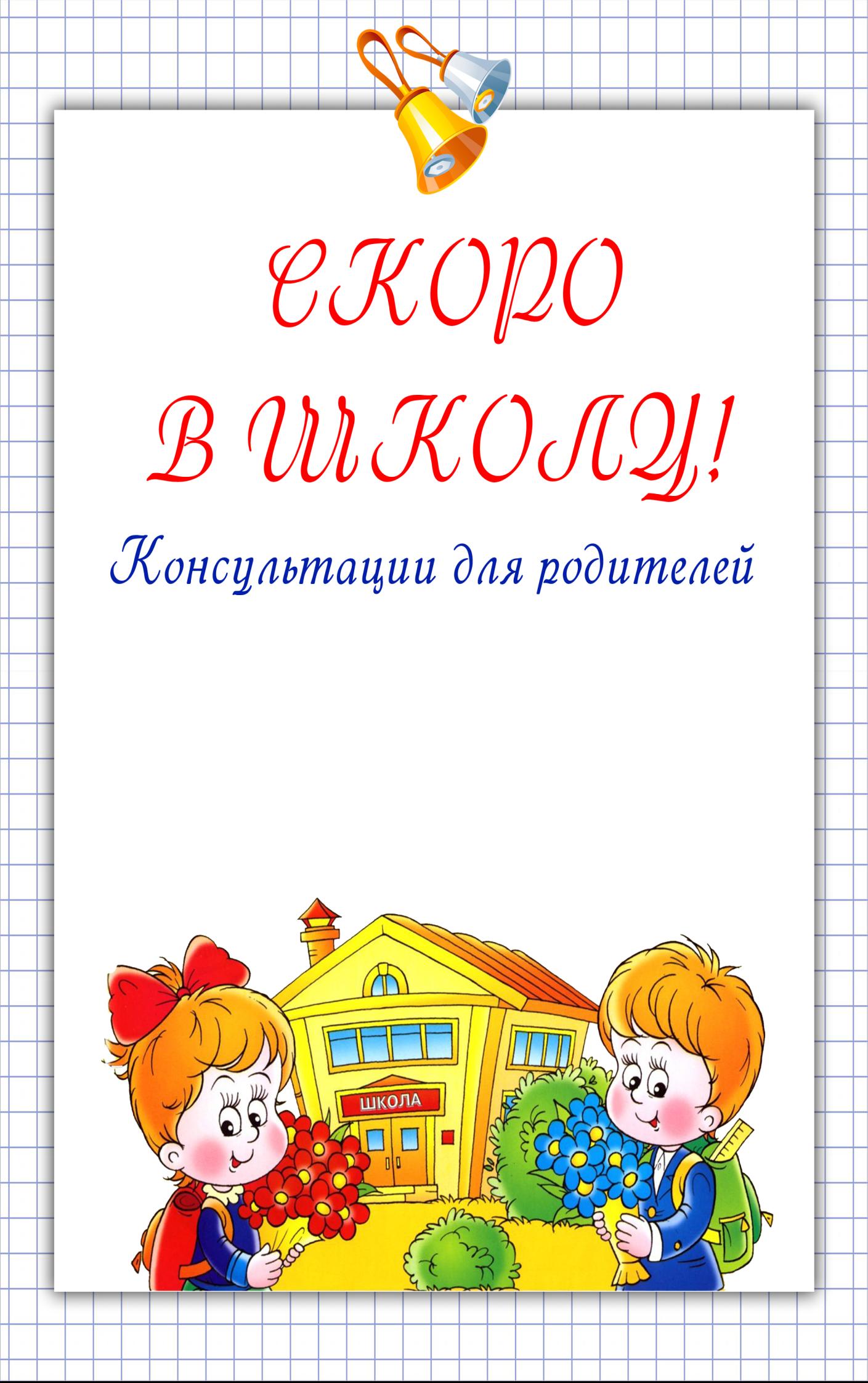 Картинки для родителей подготовительной группы