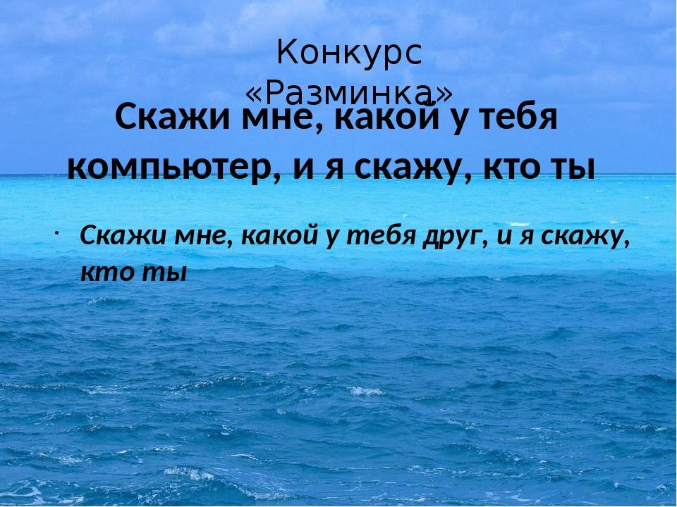 Вирусов бояться – в Интернет не ходить Конкурс «Разминка» Волков бояться - в...
