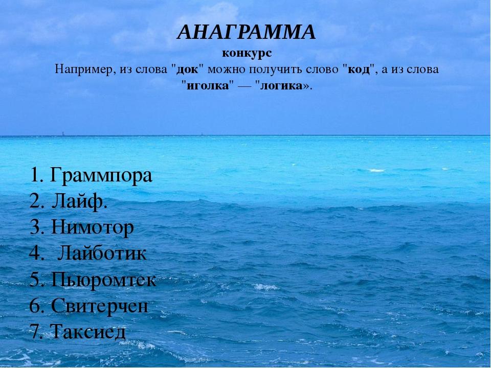 АНАГРАММА Заданы слова, полученные по правилам анаграммы; Найдите исходное сл...