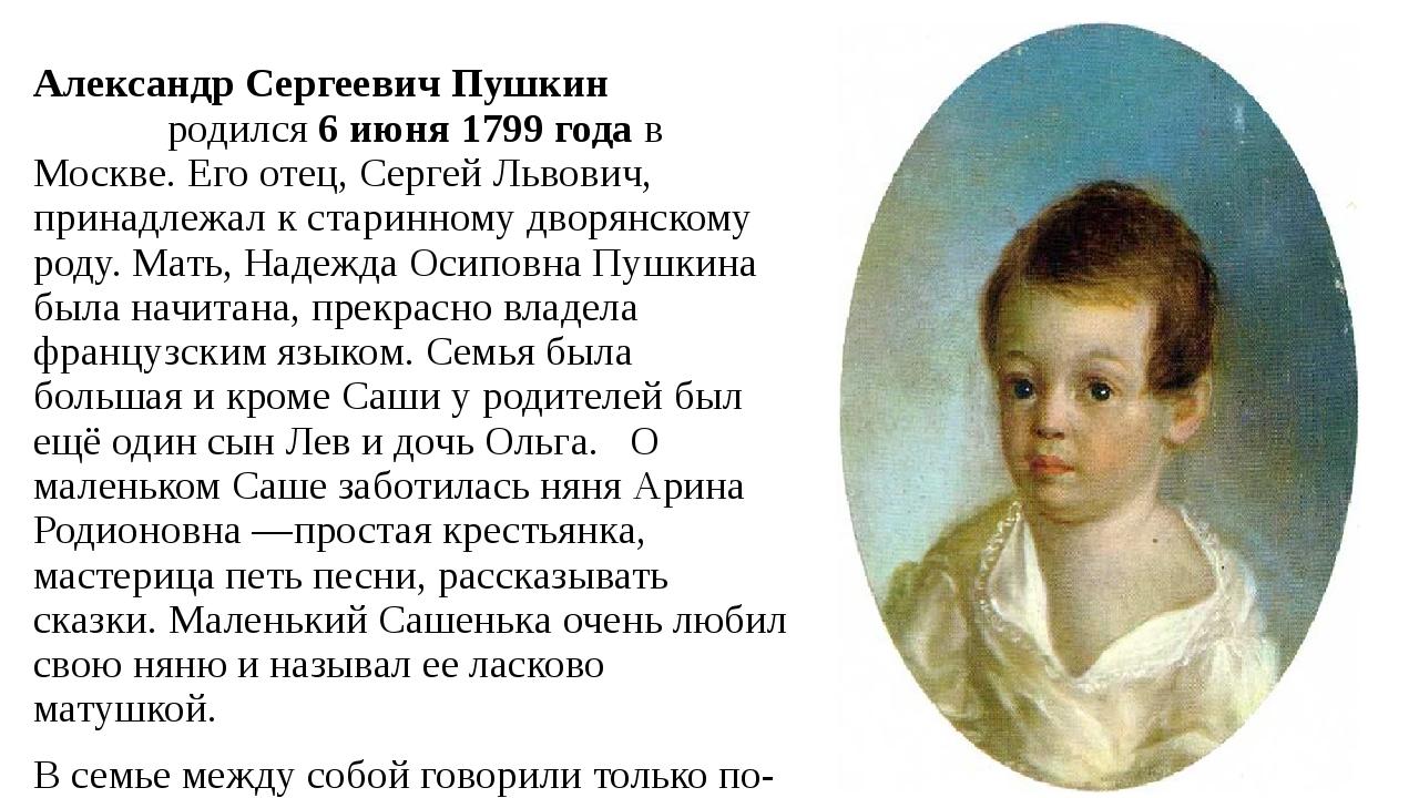 машины картинки пушкина когда родился что стоимость