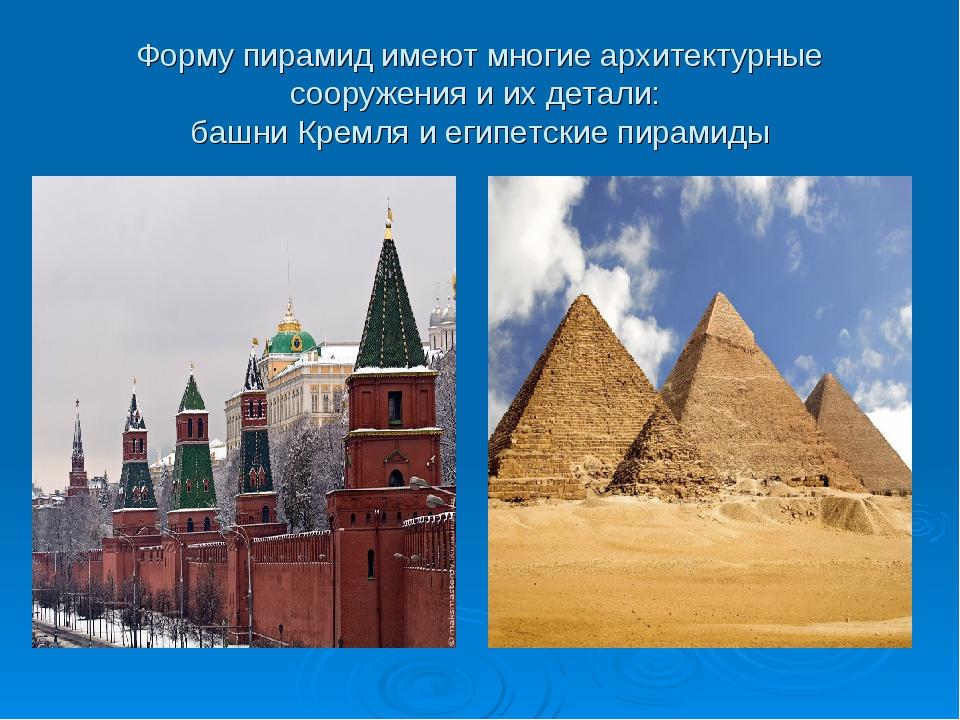 Форму пирамид имеют многие архитектурные сооружения и их детали: башни Кремля...