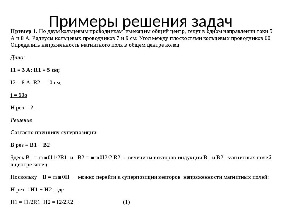 Решение задач на тему магнитное поле решение задач для учебника г я мякишев