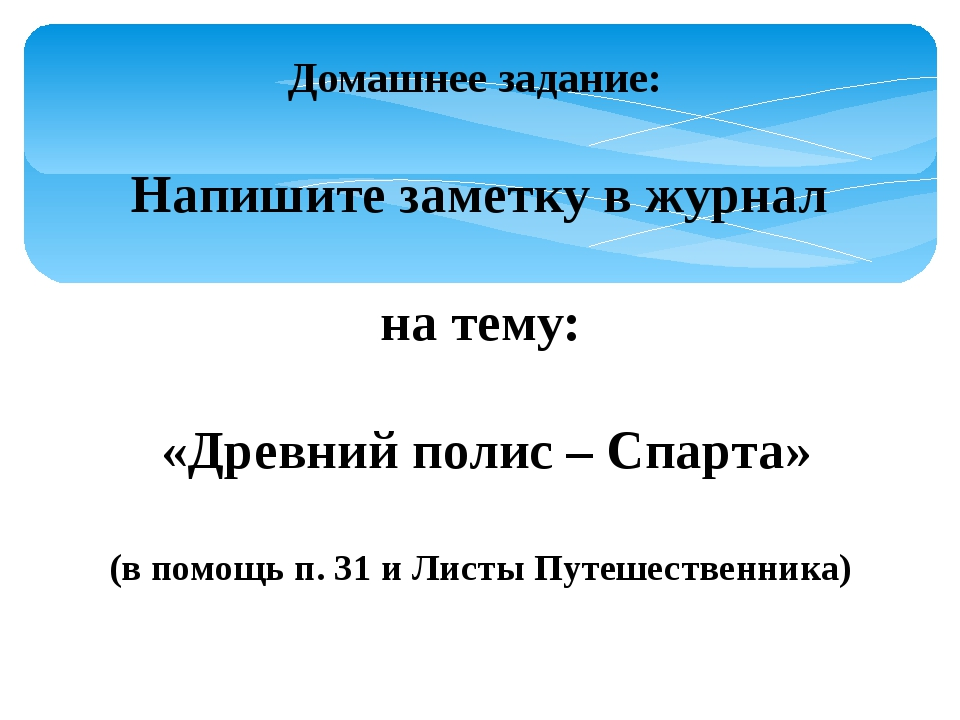 Домашнее задание: Напишите заметку в журнал на тему: «Древний полис – Спарта»...