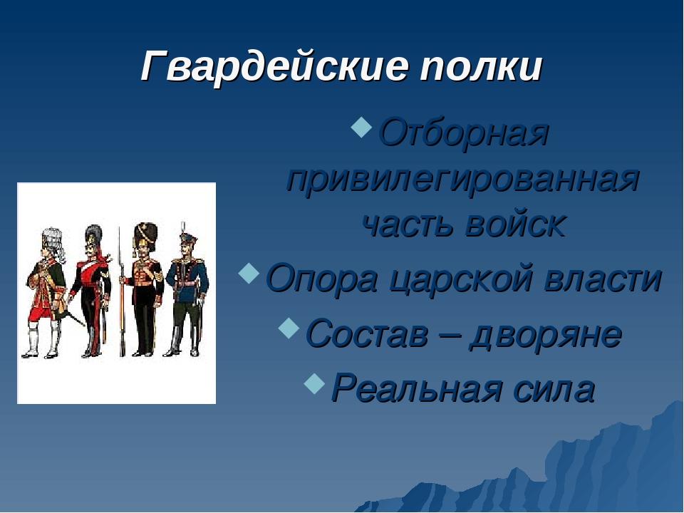 Реферат на тему дворцовые перевороты в россии 708