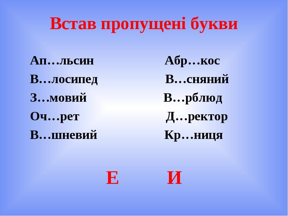 Встав пропущені букви Ап…льсин Абр…кос В…лосипед В…сняний З…мовий В…рблюд Оч…...