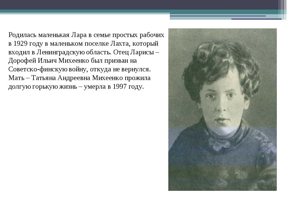 Доклад о ларе михеенко 9230