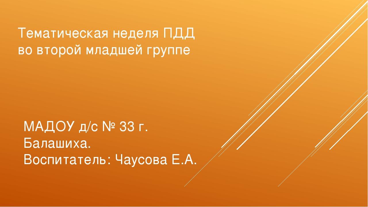 Тематическая неделя ПДД во второй младшей группе МАДОУ д/с № 33 г. Балашиха....