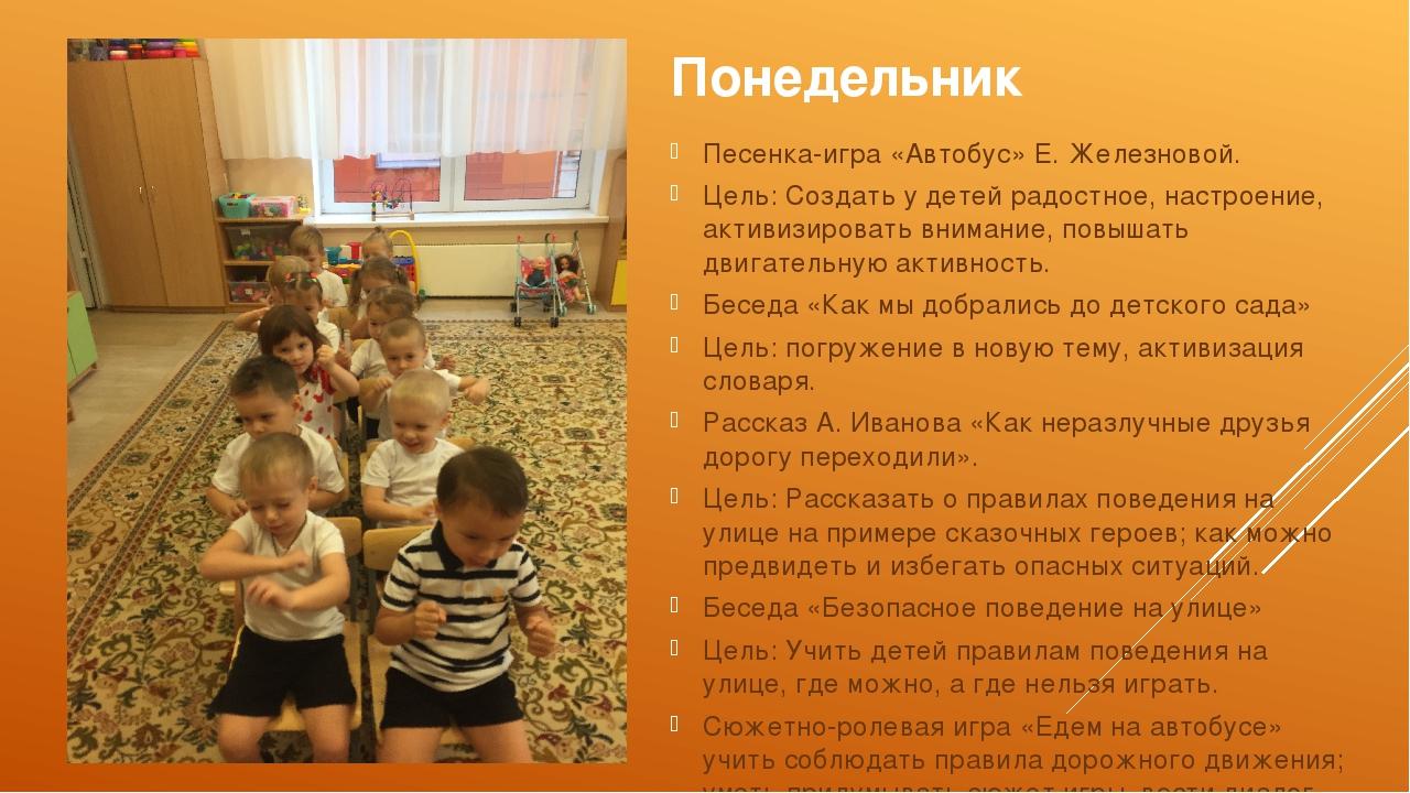 Понедельник Песенка-игра «Автобус» Е. Железновой. Цель: Создать у детей радос...