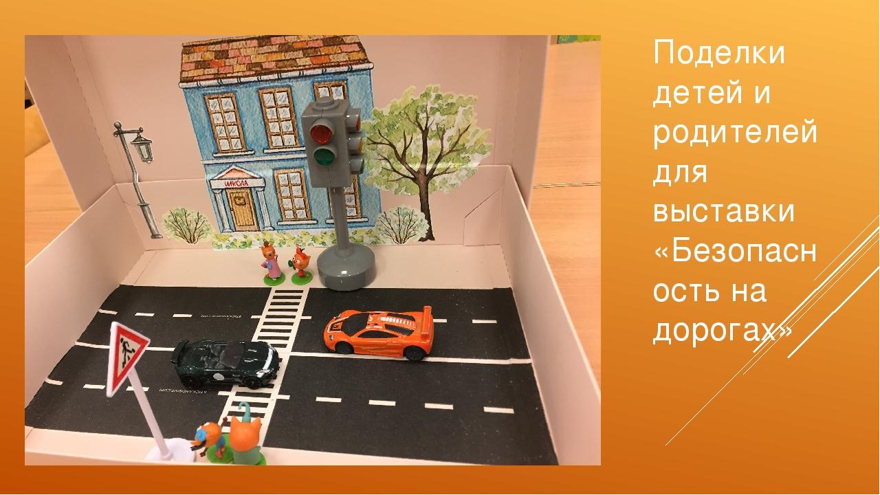 Поделки детей и родителей для выставки «Безопасность на дорогах»