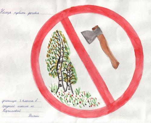 террасс пражского плакат берегите растения картинки умер обморожения